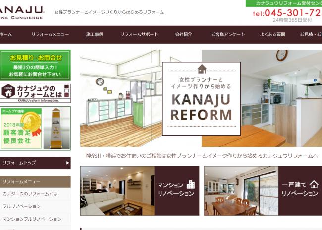 株式会社カナジュウ・コーポレーション