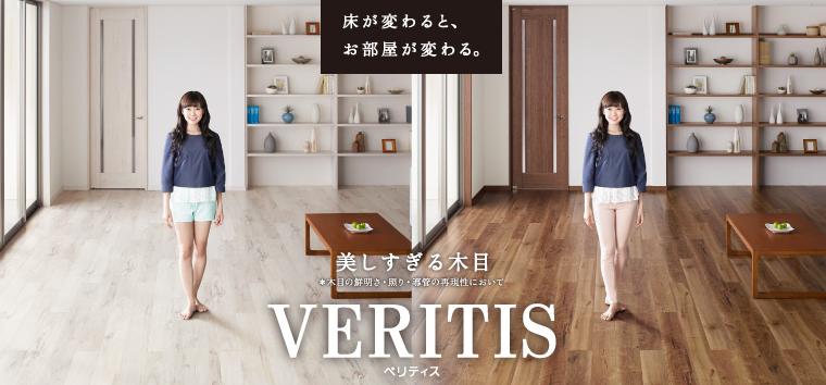 パナソニック「ベリティス」をリフォーム営業マンにジャッジ!!