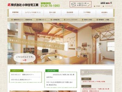 (株)小林住宅工業