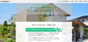 神奈川建築職人会
