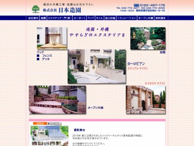 (株)日本造園