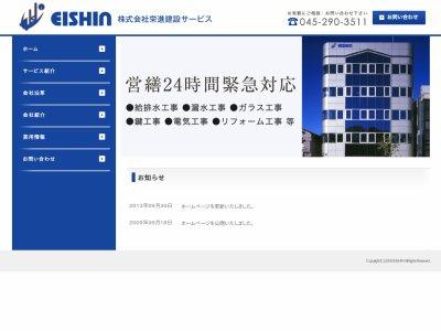 (株)栄進建設サービス