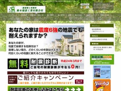 鈴木建設工業