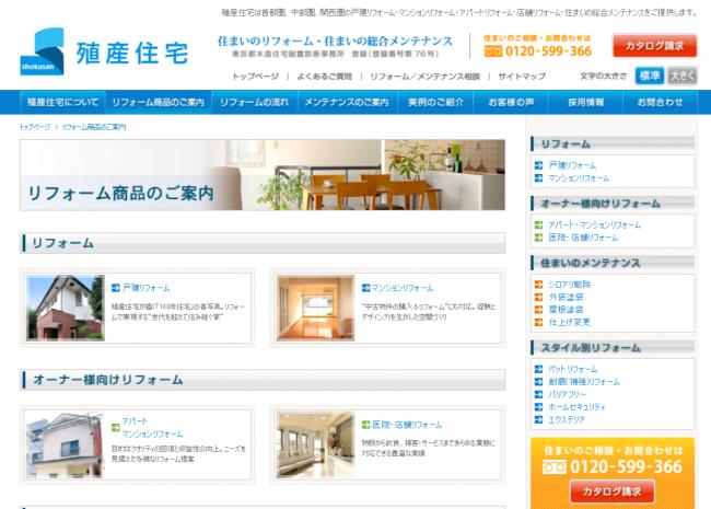殖産住宅(株)横浜支店