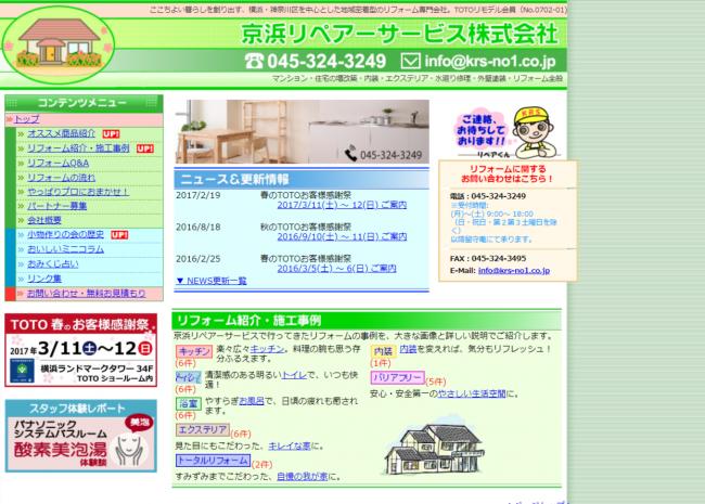 京浜リペアーサービス