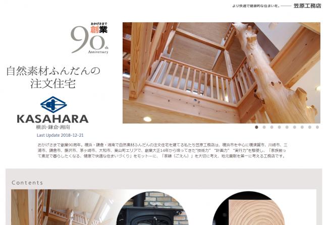 横浜の笠原工務店