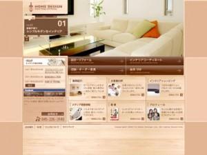 ホームデザイン一級建築士事務所