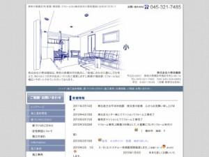小野田建設
