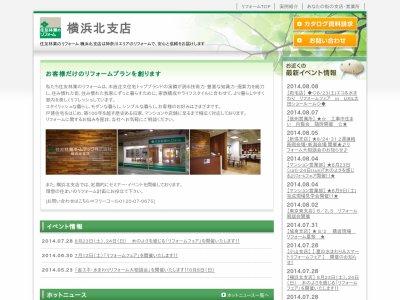 住友林業ホームテック株式会社 横浜北支店