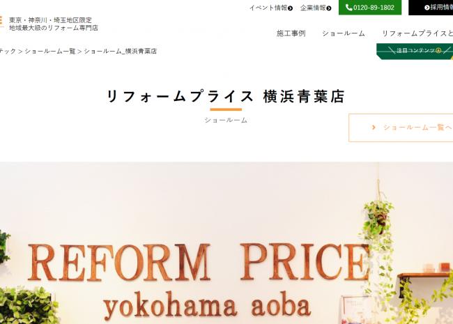 ホームテック株式会社 リフォームプライス横浜青葉店