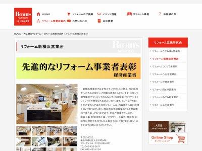 家具の大正堂リフォーム新横浜営業所