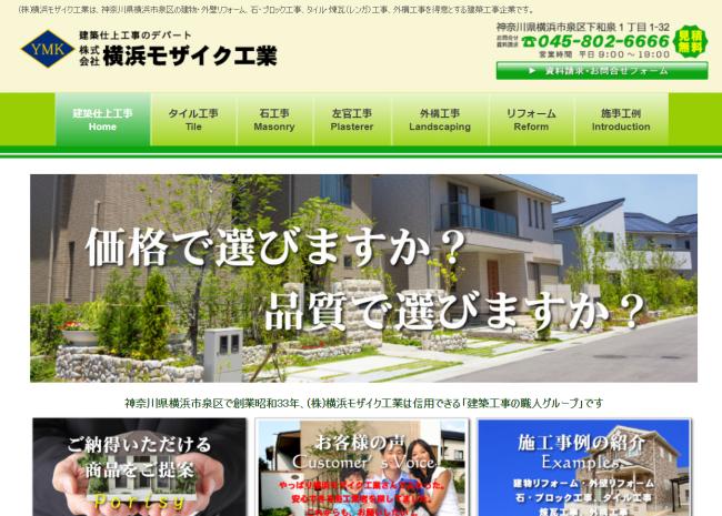 横浜モザイク工業