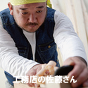 横浜市のリフォーム業者さん
