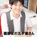 横浜市のリフォームプランナーさん