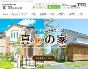 坂田木材住宅
