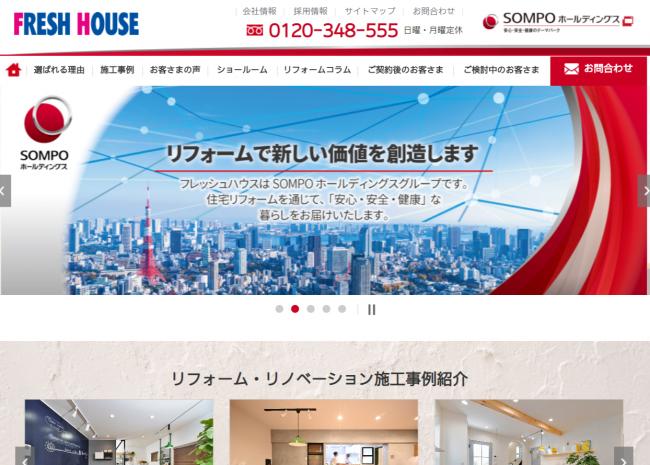 株式会社フレッシュハウス
