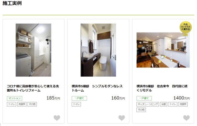 さくら住宅リフォーム価格