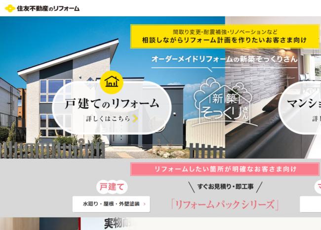 住友不動産「新築そっくりさん」 神奈川東事業所