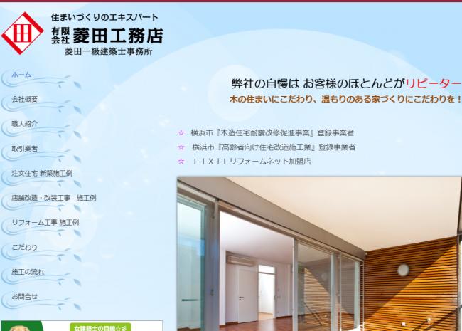 (有)菱田工務店 鶴見店