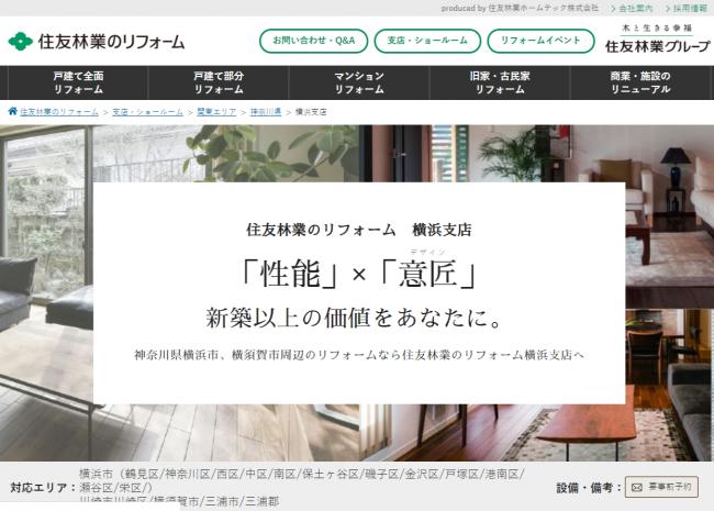 住友林業ホームテック(株)横浜営業所