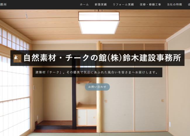 (株)鈴木建設事務所