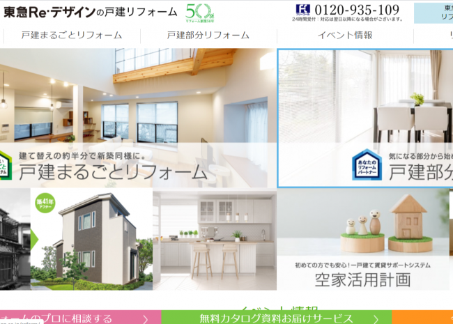 東急Re・デザイン ハウスクエアショールーム