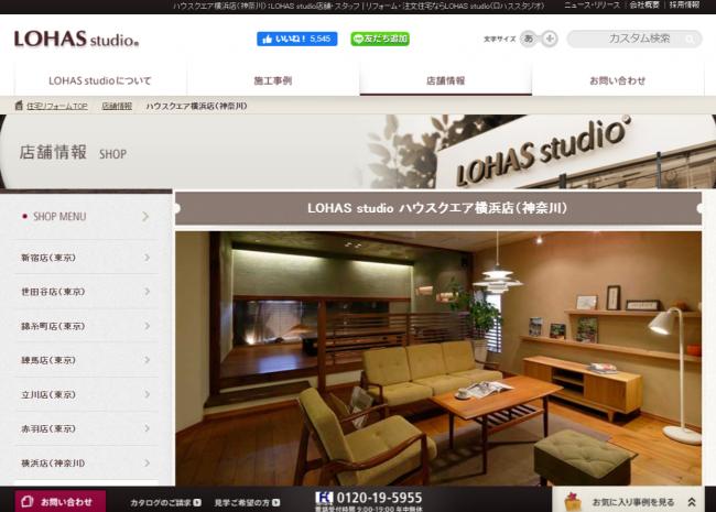 OKUTA LOHAS studio ハウスクエア横浜店