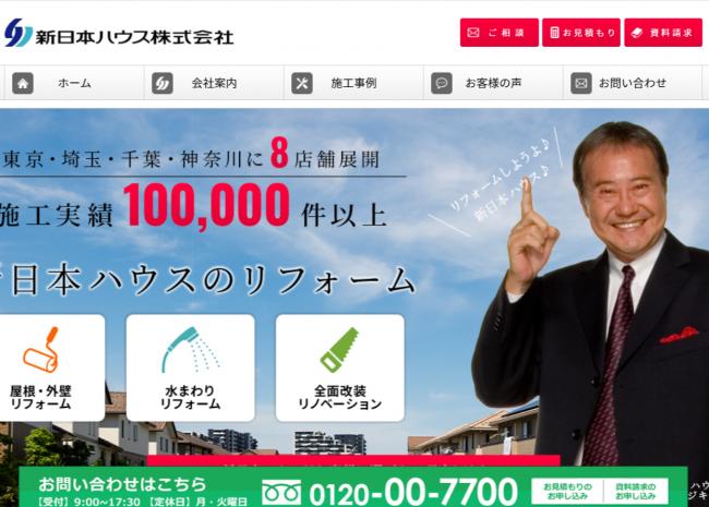新日本ハウス たまプラーザ営業所