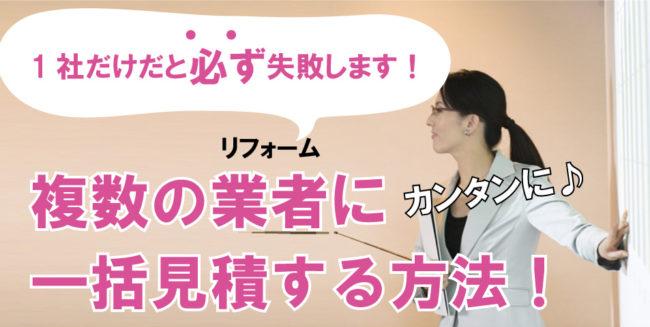 複数の横浜のリフォーム業者に一括見積する方法