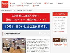 家具の大正堂リフォーム鶴ヶ峰営業所