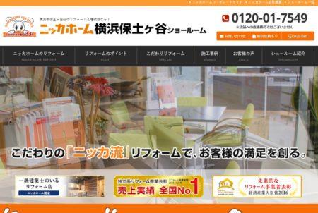 ニッカホーム横浜保土ヶ谷