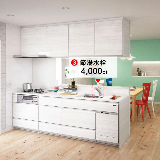 グリーン住宅ポイントの対象キッチン