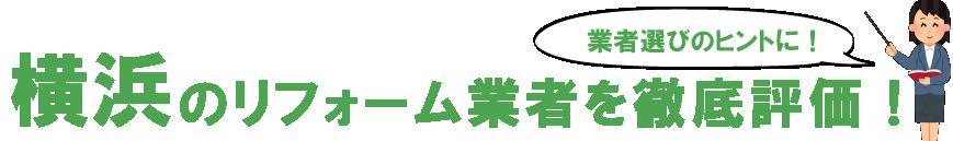 横浜のリフォーム業者検索サイト